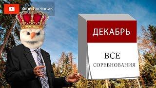 ЭКВАТОР СЕЗОНА ВСЕ СОРЕВНОВАНИЯ ДЕКАБРЯ по Фигурному Катанию 2019