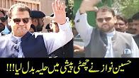 Hussain Nawaz reaches Judicial Complex in tight security arrangements - 24 News HD