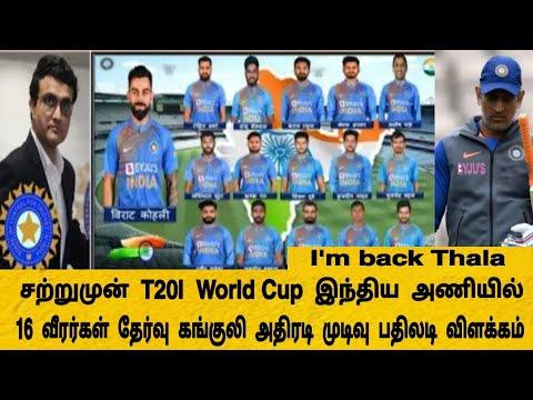 சற்றுமுன் T20I World Cup இந்திய அணியில் 16 வீரர்கள் தேர்வு கங்குலி அதிரடி முடிவு பதிலடி விளக்கம்