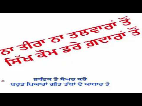Reality Punjab Song  | Religion Song 2019 |