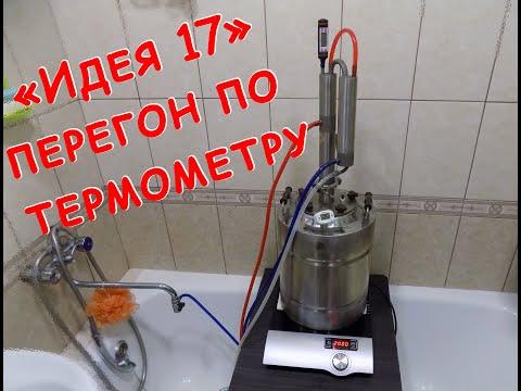 """""""ИДЕЯ 17"""" перегон по термометру"""