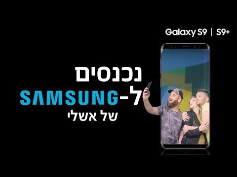 של אשלי וקסמן בקשי  Galaxy S9 לאון ויואב נכנסים ל