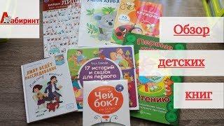 Книжный обзор | Книги для детей | Покупки книг для первого чтения