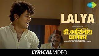 Lalya | Lyrical | Ani...Dr. Kashinath Ghanekar | Subodh Bhave| Nakash Aziz