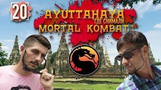 Mortal Kombat. Айюттая. Где снимали фильм Мортал Комбат