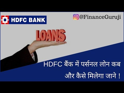 HDFC Bank Personal Loan Eligibility | Documents And Credit Score In 2020