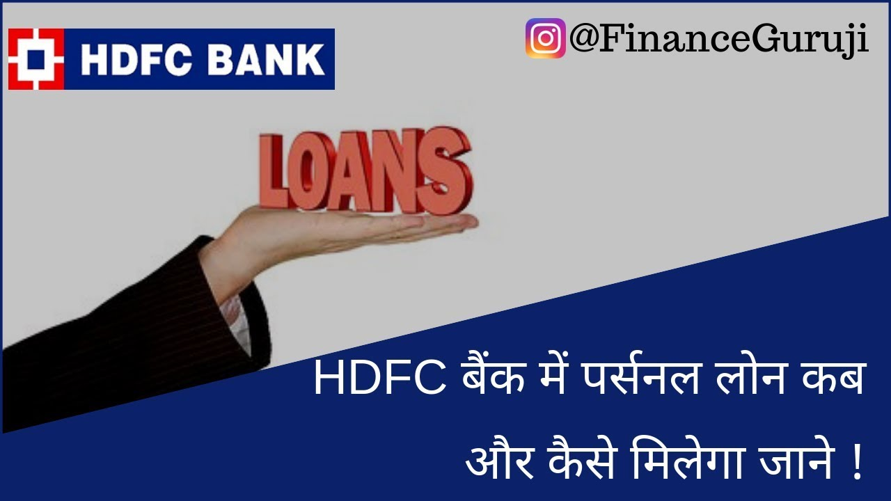 Hdfc Bank Personal Loan Eligibility Documents And Credit Score In 2020 Youtube