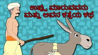 ಉಪ್ಪು ಮಾರುವವನು ಮತ್ತು ಅವನ ಕತ್ತೆಯ ಕಥೆ Lazy Donkey In Kannada | Kannada Kathegalu | Kannada Stories