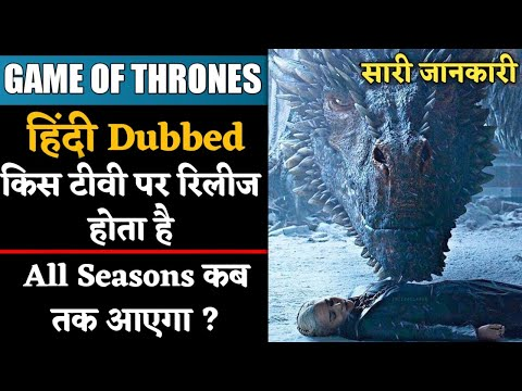 Game Of Thrones All Season Hindi Dubbed Information 🔥🔥🔥
