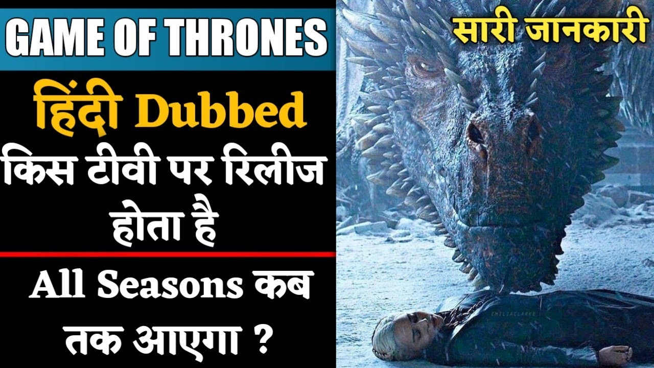 Download Game of thrones all season hindi dubbed information 🔥🔥🔥