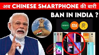 Realme/Oppo/Xiaomi & Etc Ban in India ?   Chinese smartphone ban in India   buycott Chinese product