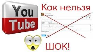 Как НЕЛЬЗЯ изменять описание к видео на ютуб: ШОК!