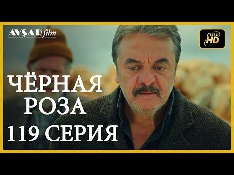 Чёрная роза 119 серия (Русский субтитр)