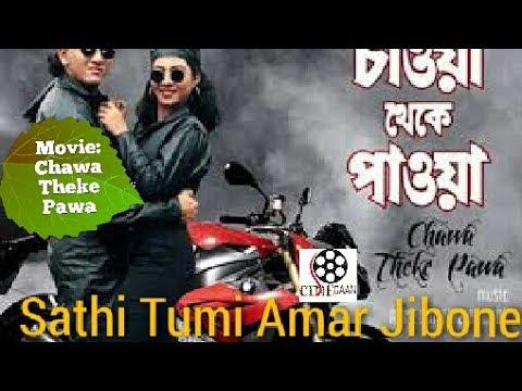Sathi Tumi Amar Jiboner   Salman Shah   Shabnur   Tittle song movie:Chawa Theke Pawa  