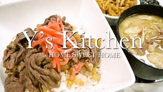 【男の料理】牛丼作るだけ&豆腐とミョウガの味噌汁