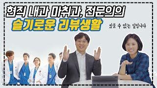 닥터코알라TV_ 현직 내과 마취과 전문의의 슬기로운 리…