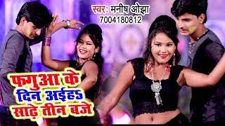 आ गया Manish Ojha का सबसे हिट होली गीत 2019   Faguwa Ke Din Aihe Sadhe Teen Baje