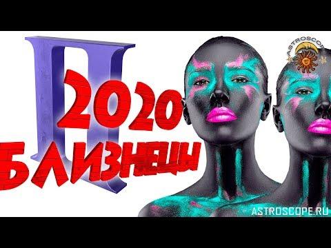 Гороскоп на 2020 год Близнецы: гороскоп для знака Зодиака Близнецы на 2020 год