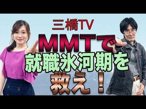 三橋TV第105回【MMTで就職氷河期世代を救え!】