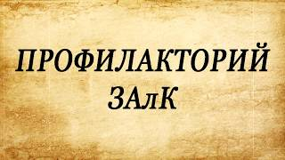 Руїни профілакторію ЗАлК на о. Хортиця в Запоріжжі.