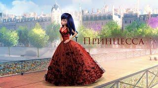 Клип Леди Баг и Супер Кот-Принцесса Бабек Мамедрзаев #Принцесса