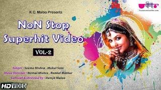 Non Stop Rajasthani Holi Dance | Seema Mishra , Mukul Soni | Ramlal Mathur Nirmal Mishra