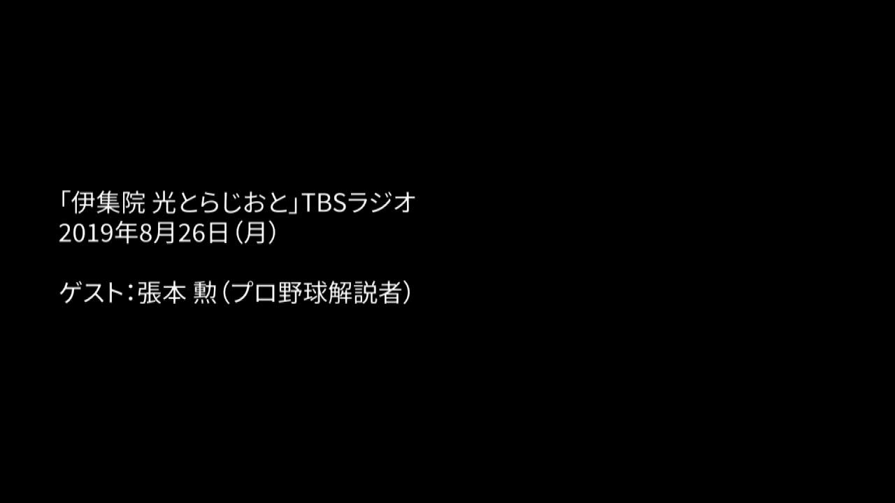 伊集院光とらじおと(2019年8月26日)