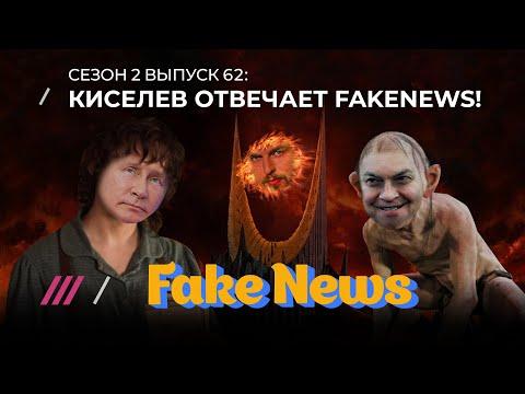 Друзья Путина плодят фейки, НТВ облажались с коронавирусом / Fake News #62