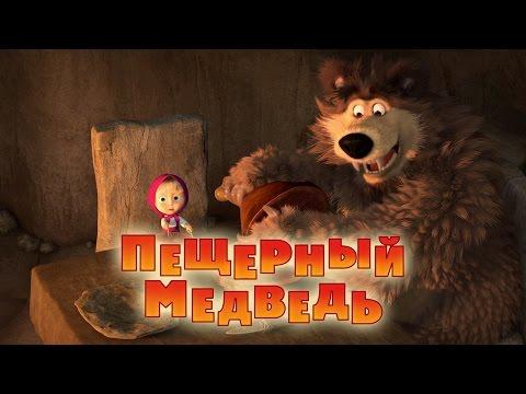 Маша и Медведь - Пещерный медведь (Серия 48) - Как поздравить с Днем Рождения