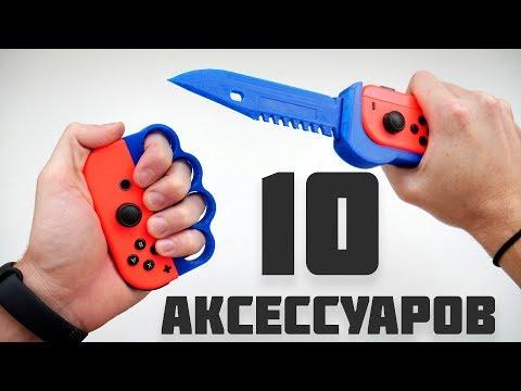 3D ПРИНТЕР ДЛЯ КОНСОЛИ. 10 ПОЛЕЗНЫХ АКСЕССУАРОВ
