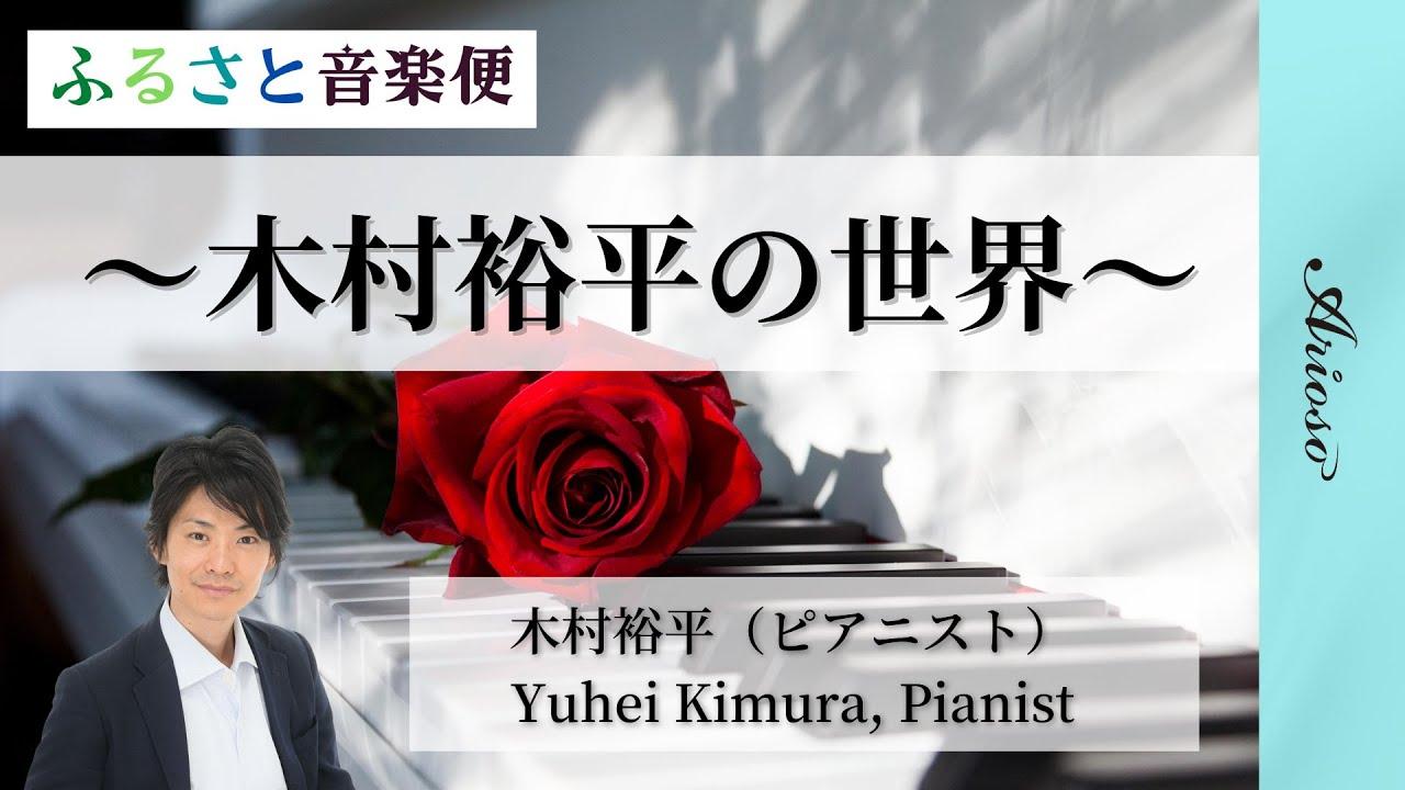 【PV】ふるさと音楽便_木村裕平_ピアニスト