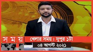খেলার সময়   দুপুর ১টা   ০৪ আগস্ট ২০২১   Somoy tv bulletin 1pm   Latest Bangladeshi News