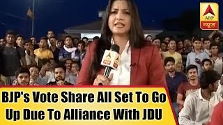 Desh Ka Mood: In Bihar, BJP's Vote Share All Set To Go Up Due To Alliance With JDU | ABP News