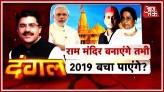दंगल: विकास नहीं हिंदुत्व से मिलेगा 2019 में BJP को वोट ?