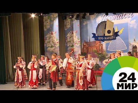 В белорусских Поставах прошел фестиваль народной музыки - МИР 24