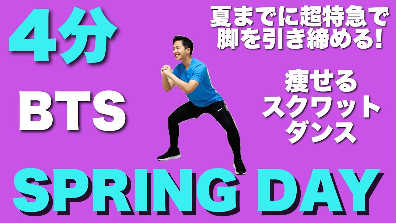 脚痩せするならこれ一本!バンタンと一緒にダイエットを楽しもう【Spring Day - BTS】
