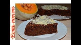 Обалденный шоколадно-тыквенный сочный пирог