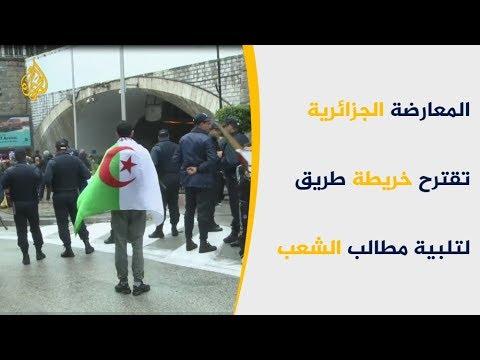 المعارضة الجزائرية تقترح خريطة طريق لتلبية مطالب الشعب  - نشر قبل 1 ساعة