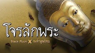 โจรลักพระ-ft-ระห่ำตูนไทย