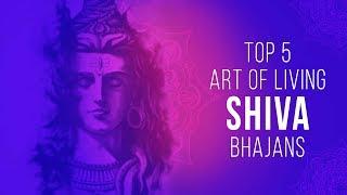 Top 5 Art Of Living Shiva Bhajans  🎵🔱| Maha Shivratri 2019
