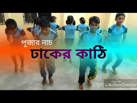 "Durga Pujo Song 2018#Dhaake Kaathi Bisorjoner""Dance Video#N Dance Academy#choreographer By Pradip Si"