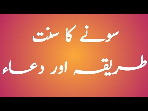 Download Sunnah Method of Sleeping || Dua Before Sleeping in Urdu