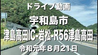 津島高田IC-岩松-R56津島高田(2019.8.21)