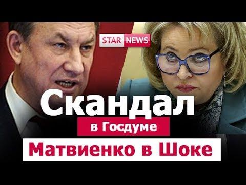 СКАНДАЛ! МАТВИЕНКО В ШОКЕ! Рашкин раскрыл правду! Новости Россия 2019