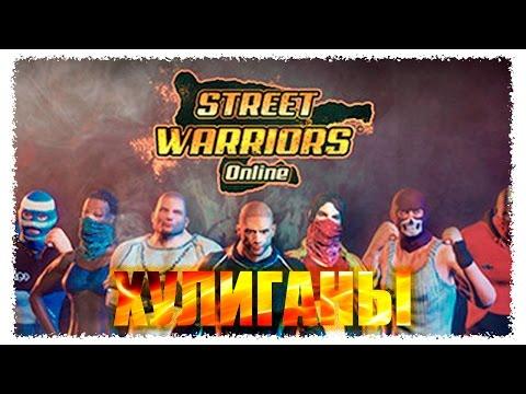 Street Warriors Online обзор на русском языке