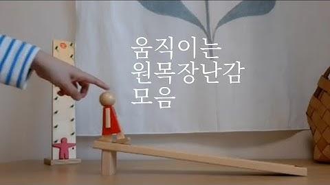 [ 하하연 브이로그 ] 따뜻한 감성의 원목 장난감 모음_유튜브 첫영상