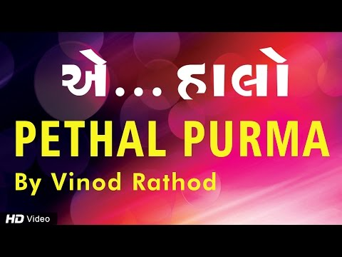 Pethal Purma | Gujarati Garba Song | Aye Halo | Vinod Rathod | Red Ribbon Music