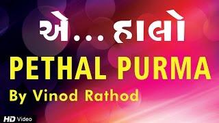 Pethal Purma | Gujarati Garba Song | Aye Halo | Vinod Rathod | Red Ribbon Music
