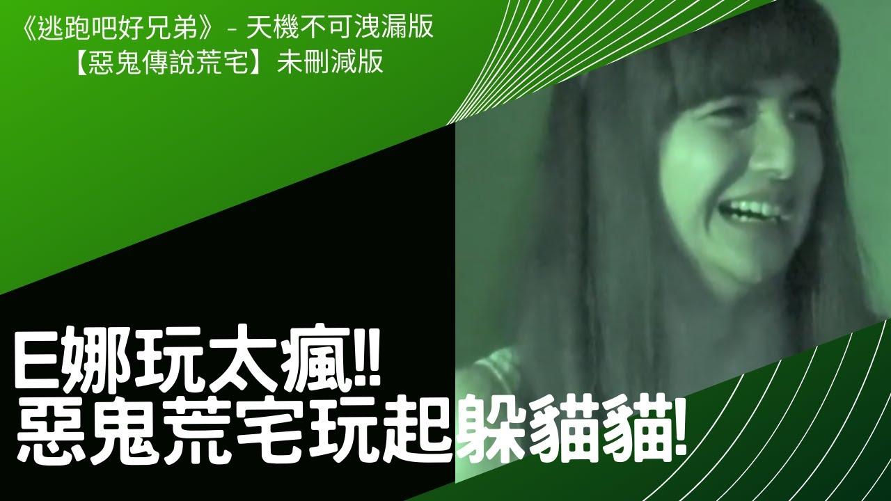 #15-12《逃跑吧好兄弟》- 天機不可洩漏版:【惡鬼傳說荒宅】未刪減版NEW