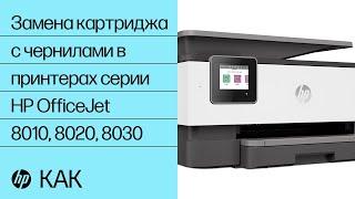 Замена картриджа с чернилами в принтерах серии HP OfficeJet 8010, 8020, 8030 | HP OfficeJet | HP